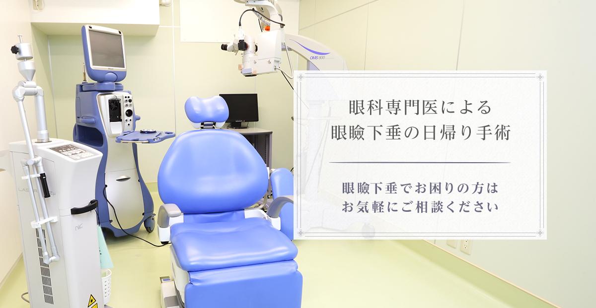 眼科専門医によるか眼底下垂の日帰り手術