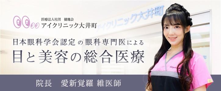 日本眼科学会認定の眼科専門医による目と美容の総合医療