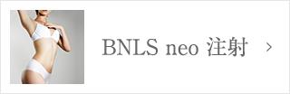BLNS neo 注射