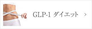 GLP-1 ダイエット